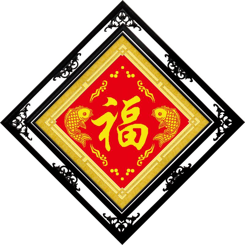 真谛十字绣福字系列 zd年年有余福