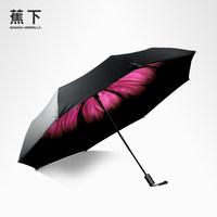 BananaUmbrella蕉下小黑伞苏桃黑胶遮阳伞女太阳伞晴雨伞雨伞折叠
