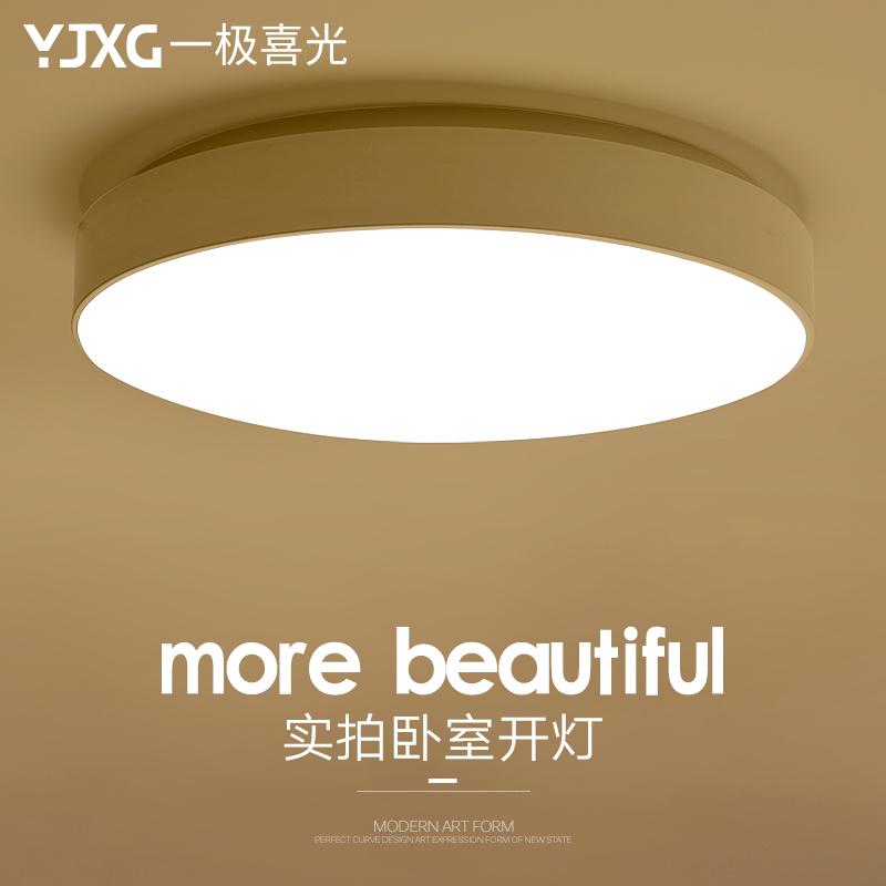 一极喜光圆形led吸顶灯XG-YLDB