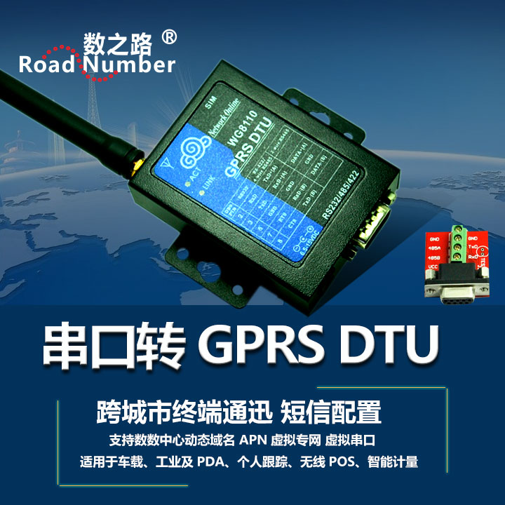 Сетевой маршрутизатор The number of the road  GPRS DTU GSM 485