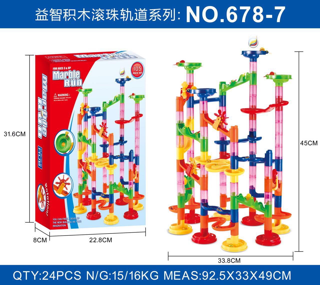 特价儿童大颗粒塑料拼装拼插积木滚珠轨道球益智3-4-5-6周岁玩具