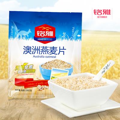 铭雅1000g原味纯燕麦片免煮即食谷物营养早餐