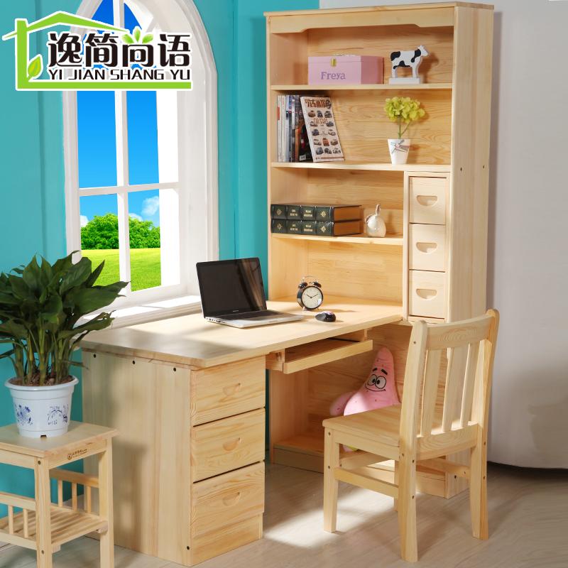 逸简尚语实木电脑桌直角电脑桌