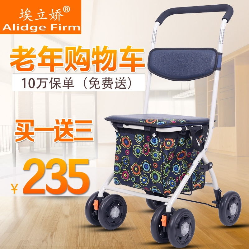 埃立娇老年购物车老人手推车买菜代步助行车便携式四轮车可坐折叠