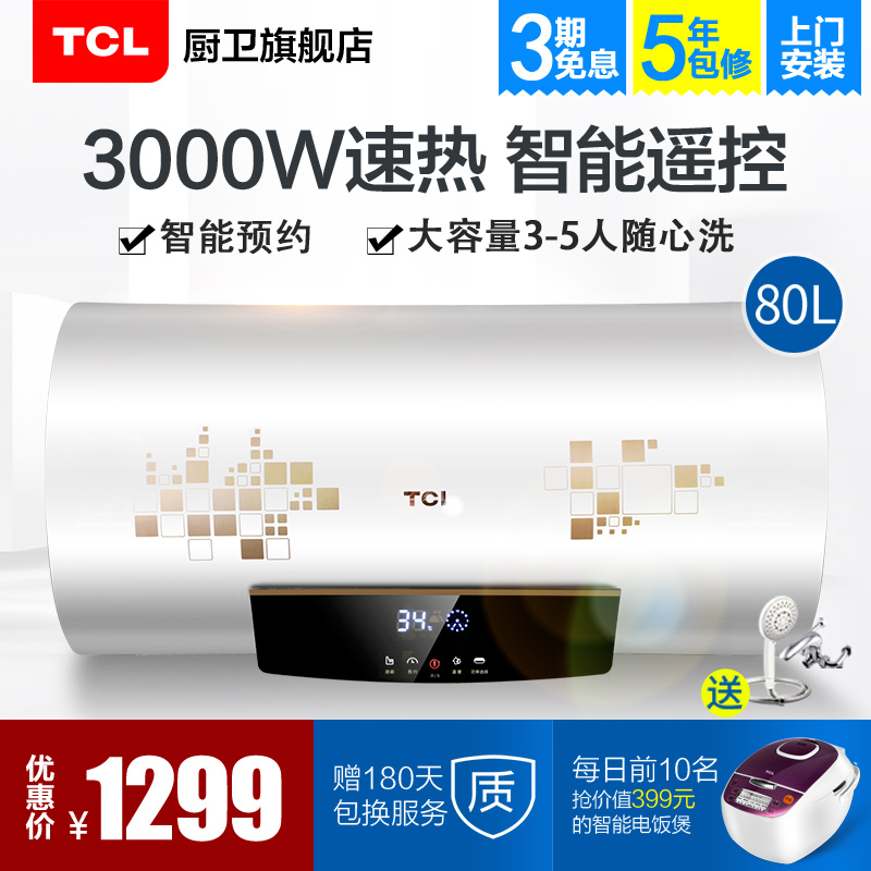 tcl电热水器f80wb2