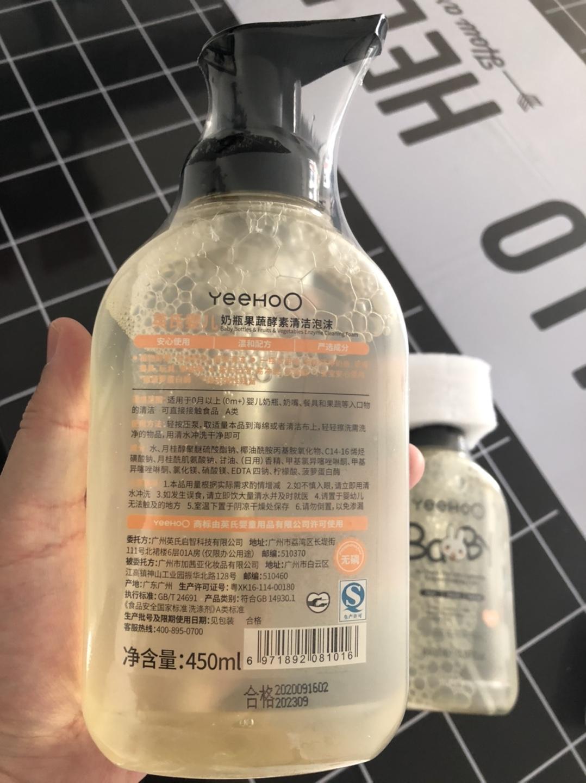 英氏奶瓶清洗剂怎么样?到底好不好?评价高吗?