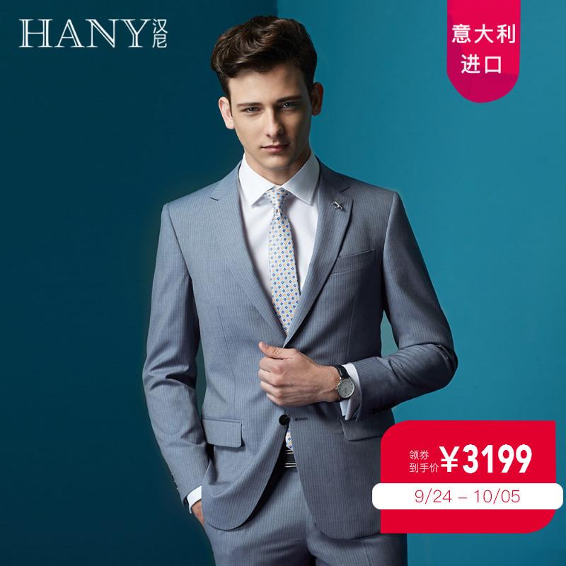 HANY意大利进口商务西服套装男士修身正装纯羊毛蓝色条纹休闲西装