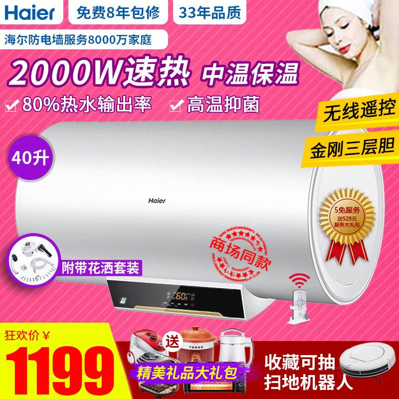 Haier-海尔 ES40H-J1(E)电热水器40升小型热水器电家用储水卫生间