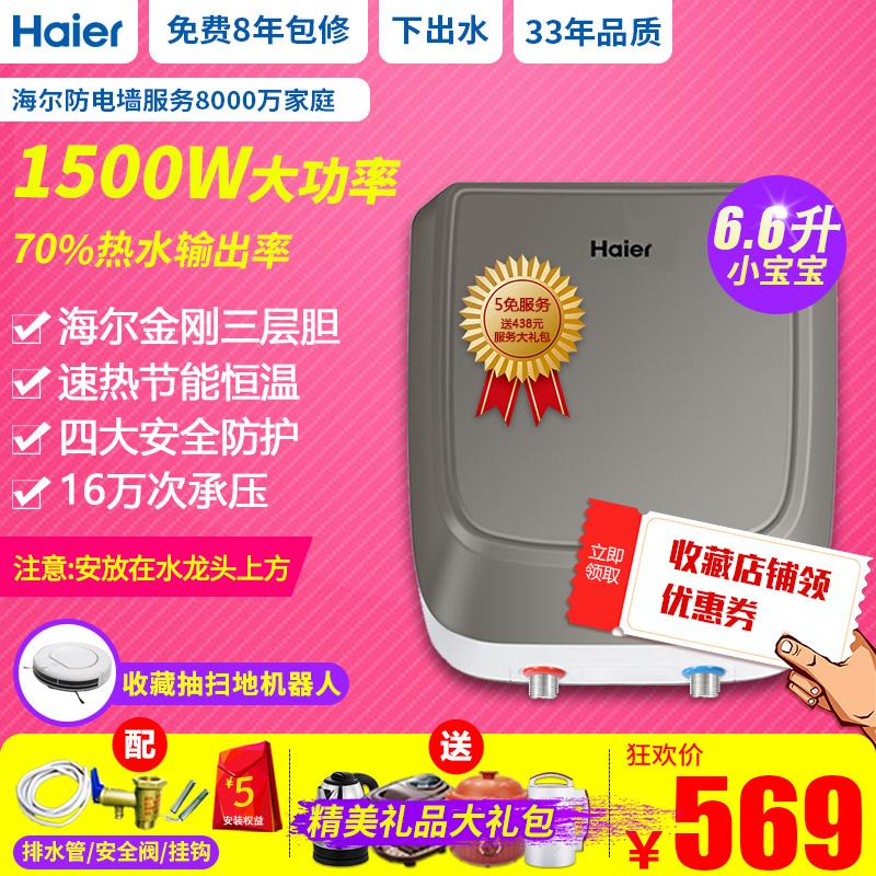Haier-海尔 ES6.6F海尔小厨宝 下出水6.6升L 即热储水式电热水器