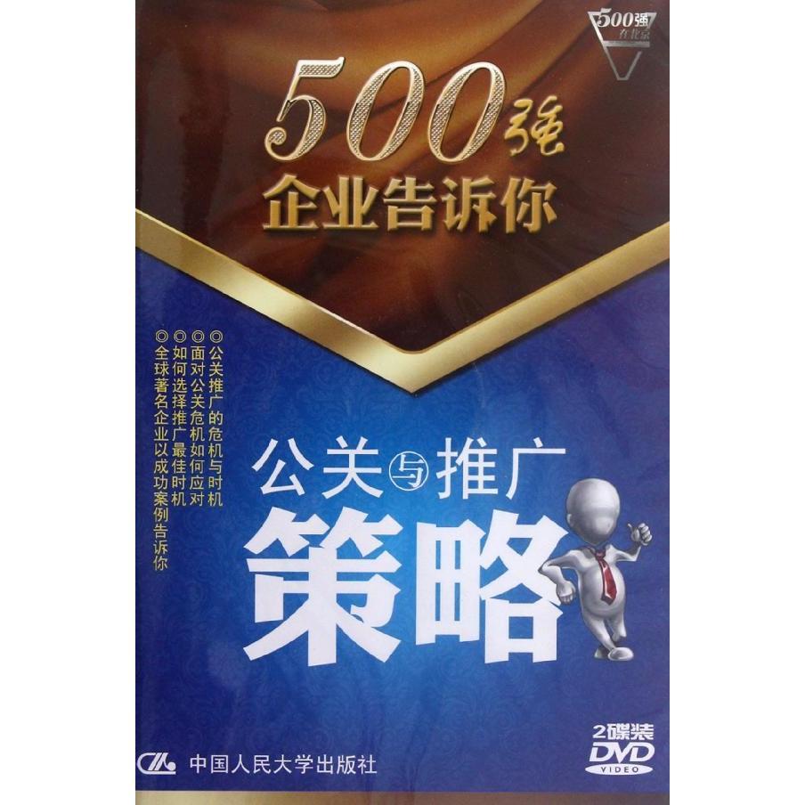 """Музыка CD, DVD Fortune 500 компаний вам сказал:связей с общественностью и рекламной стратегии(на 2dvd) книжный магазин """"Синьхуа"""" Дюпон продажа книг"""