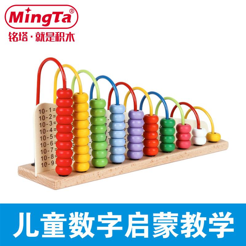 Счёты детские Ming tower a8027