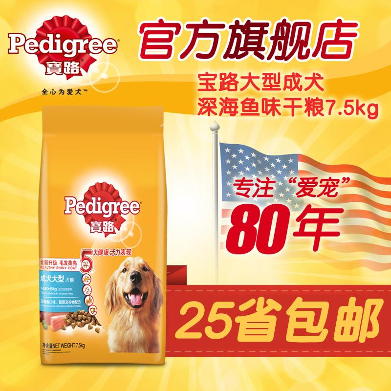 宝路狗粮主粮金毛拉布拉多哈士奇通用型大型犬深海鱼味15斤7.5kg