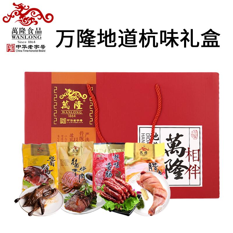 地道杭州味礼盒 浙江万隆礼盒 杭州特产 酱鸭 香肠牛肉年货大礼包
