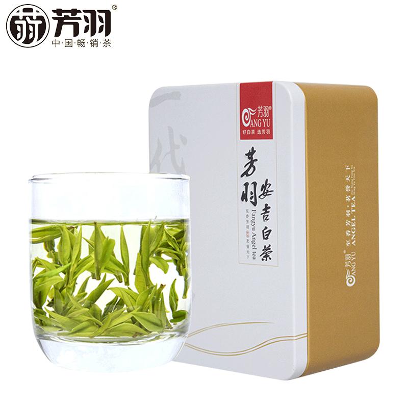 芳羽安吉白茶开园头采明前50克罐装 绿茶春茶茶叶 2018年新茶