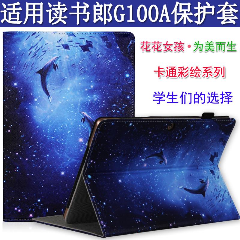 读书郎G100A保护套10.1寸学生平板电脑G100A皮套家教机防摔壳