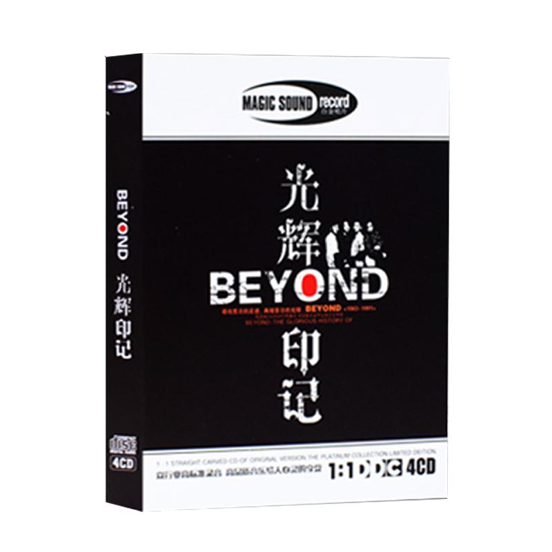 beyond正版黄家驹专辑光辉岁月无损光碟音乐经典老歌汽车载cd碟片