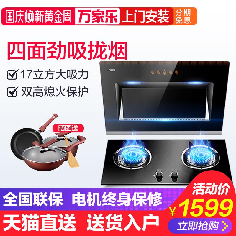 万家乐A390 抽烟机燃气灶套餐烟灶套装侧吸大吸力厨房2件套