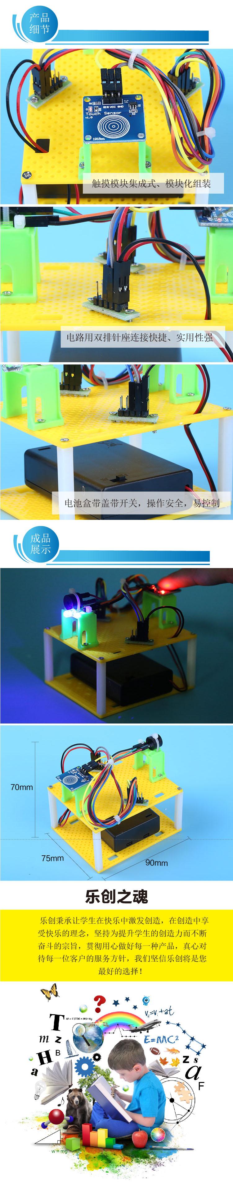 小学科学实验玩具 科技小制作diy 创意创新小发明 触摸门铃模型