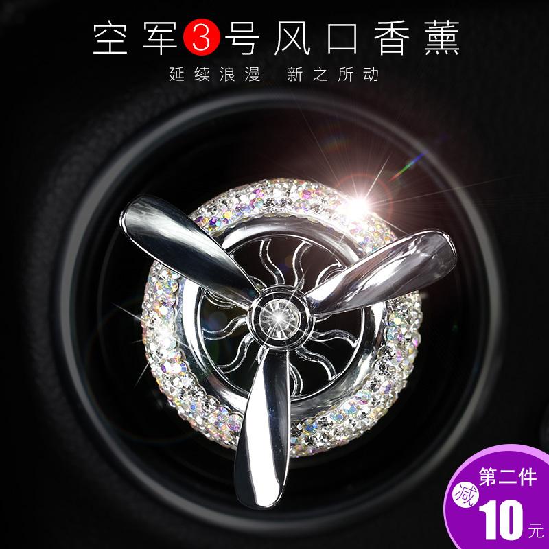 普晶空军二号三号镶钻汽车香水PJFK0188