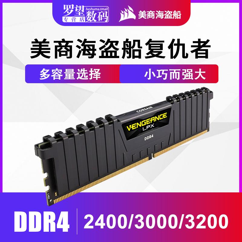 美商海盗船复仇者DDR4 8G-16G 2400-3000单条RGB台式机游戏内存条