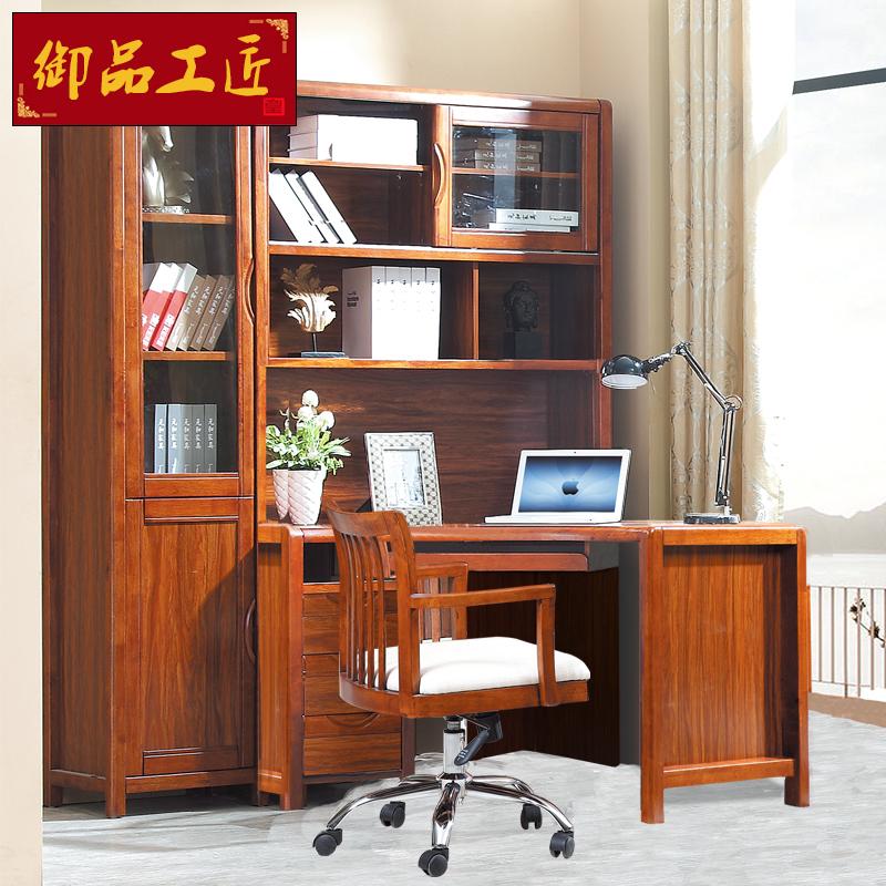新中式全实木电脑桌转角带书架书柜一体台式桌书桌组合写字台桌