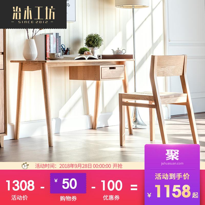 治木工坊日式实木书桌白橡木电脑桌单抽办公桌书架组合书房家具