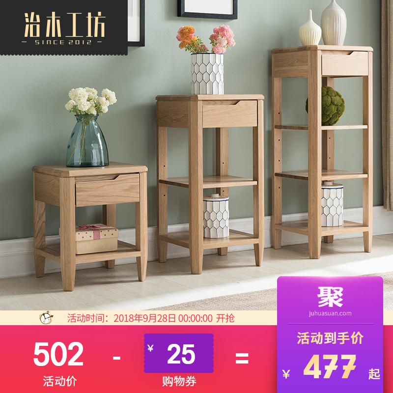 治木工坊 纯实木花架 北欧日式简约客厅橡木置物架边几灯桌角几