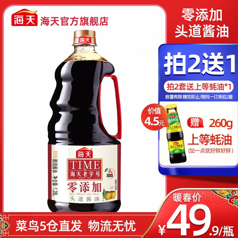 【海天】零添加头道酱油1.28L