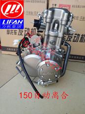 Двигатель мотоцикла Lifan 150 200 150