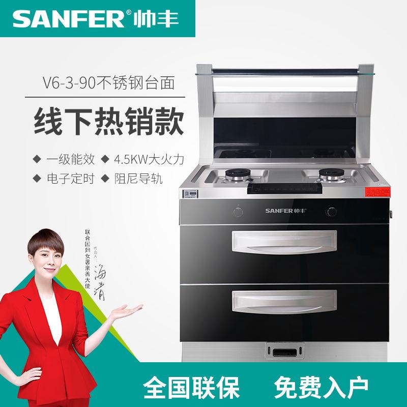 SANFER-帅丰 V6-3B V6-3集成灶侧吸下排 油烟机燃气灶消毒柜套装