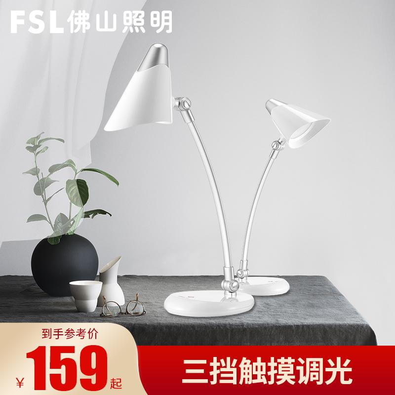 FSL 佛山照明 LED台灯便携卧室床头灯大学生儿童学习宿舍调光台灯,降价幅度22.1%