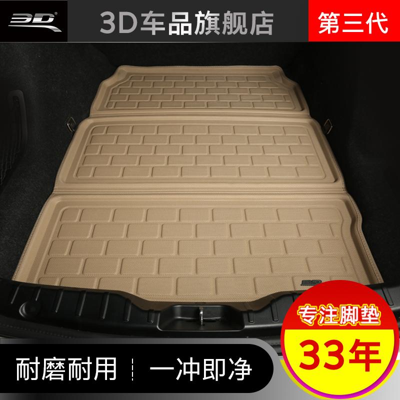 3D后备箱垫奥迪a4l q5 Q3大众帕萨特高尔夫途观宝马5系专用尾箱垫
