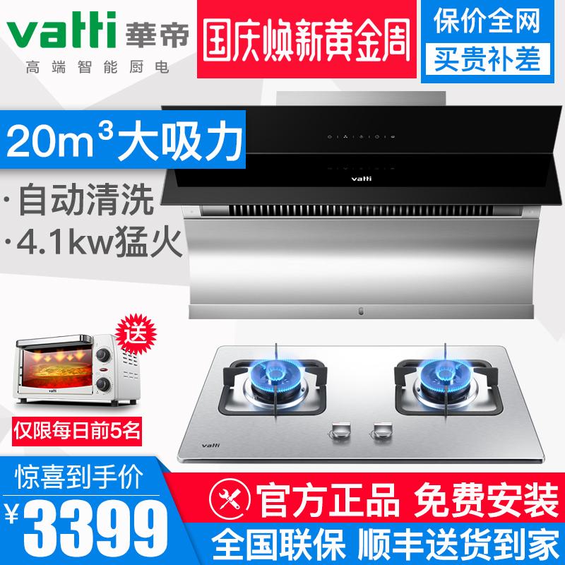 华帝i11083欧式抽油烟机自动清洗燃气灶具套餐烟灶套装组合家用