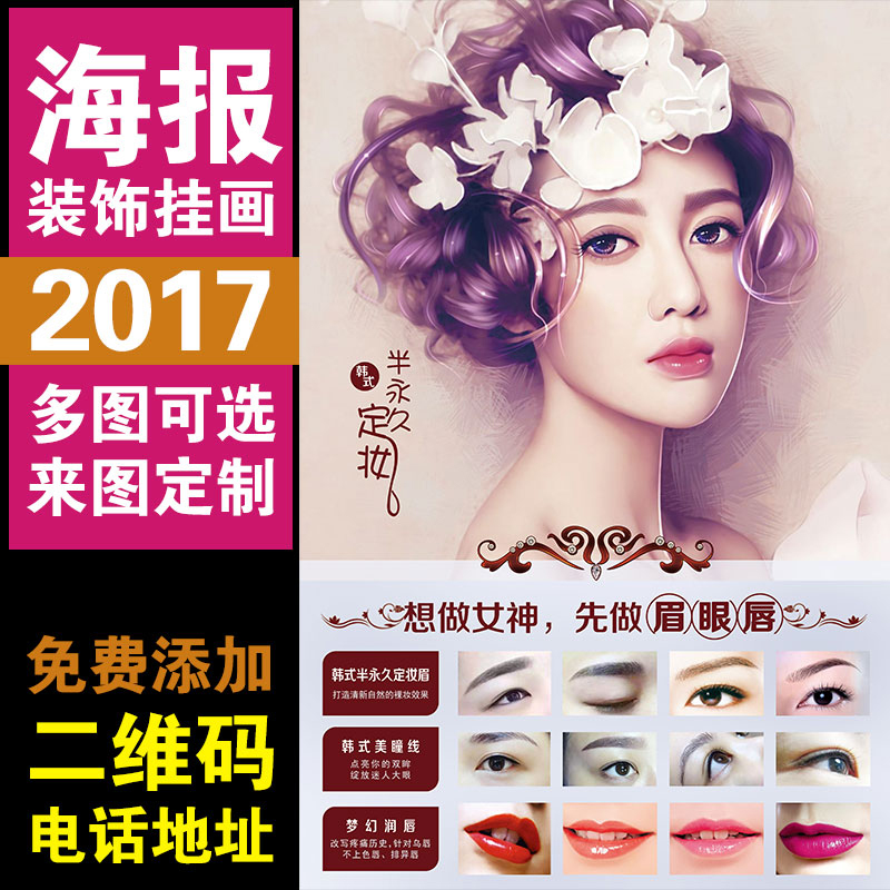 韩式半永久宣传海报纹绣宣传图片广告贴价目表眉眼唇墙壁装饰挂画_7折
