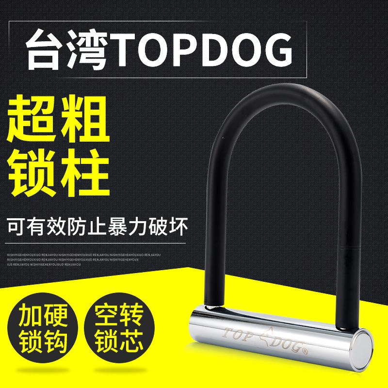 台湾狗王锁TOPDOG RE2250K 防液压剪摩托车锁电动车锁U型锁空转大