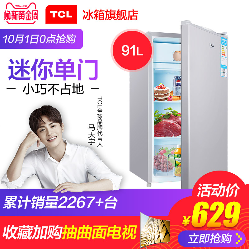 TCL BC-91RA 单门小冰箱家用小型电冰箱 时尚节能冷藏冰箱 宿舍