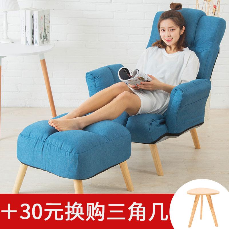 懒人沙发单人卧室小沙发现代简约小户型阳台躺椅看书椅榻榻米椅子