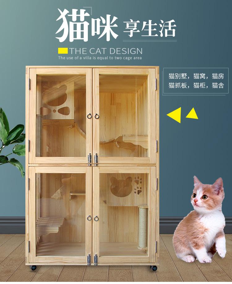 猫别墅实木豪华双层猫笼子小猫房猫窝猫舍猫公寓带玻璃定制猫柜子图片