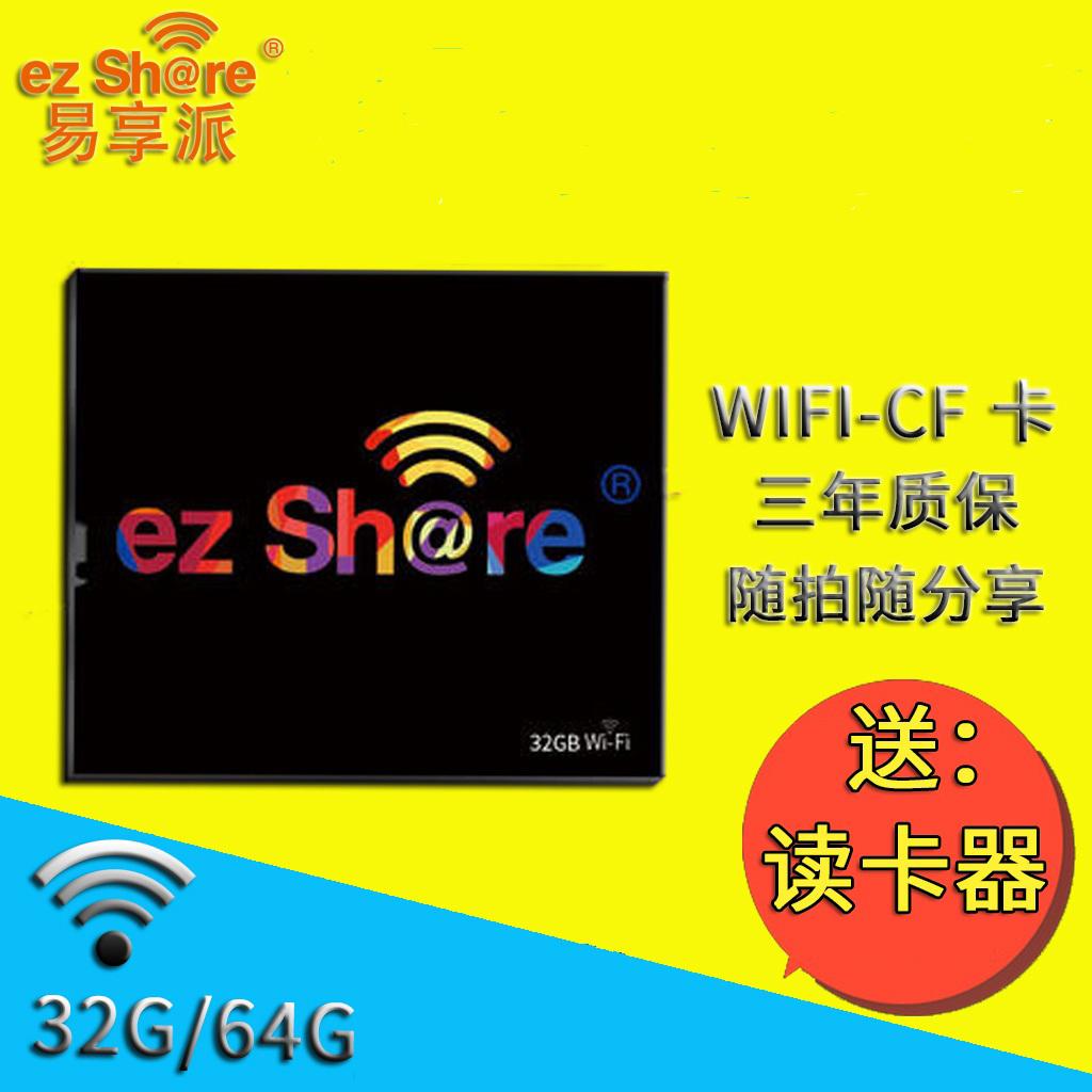 易享派32G 64G带wifi的CF卡5D2 7D单反无线传图 相机5D3 1DX D810 D700 D300 S高速内存卡存储卡