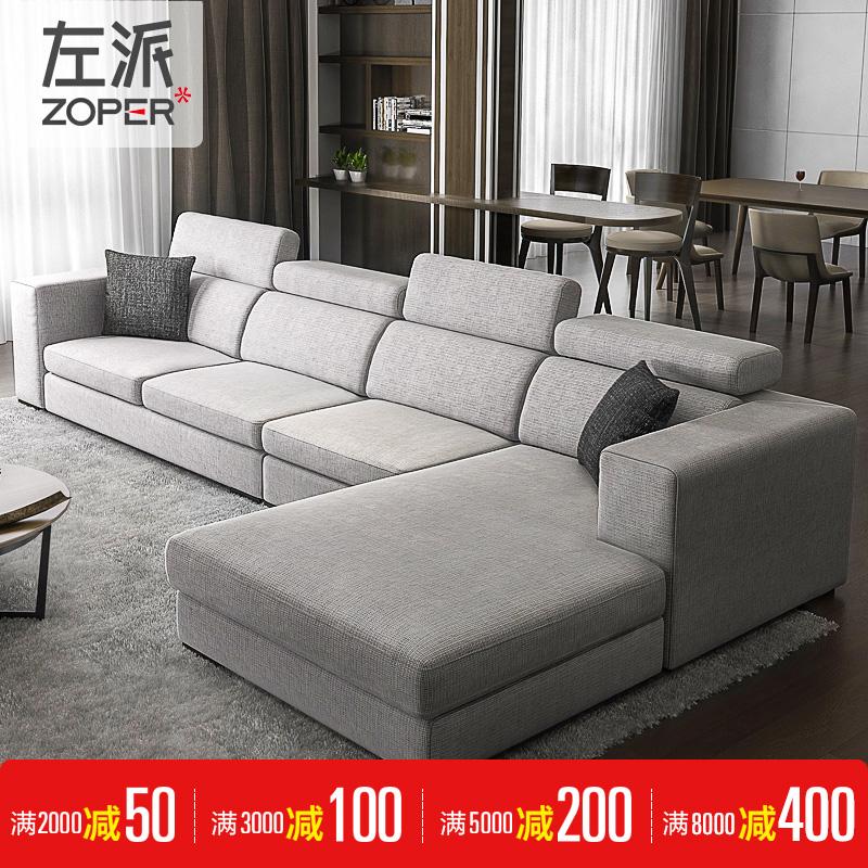 左派布艺沙发组合客厅整装现代简约时尚贵妃L型大小户型品牌沙发