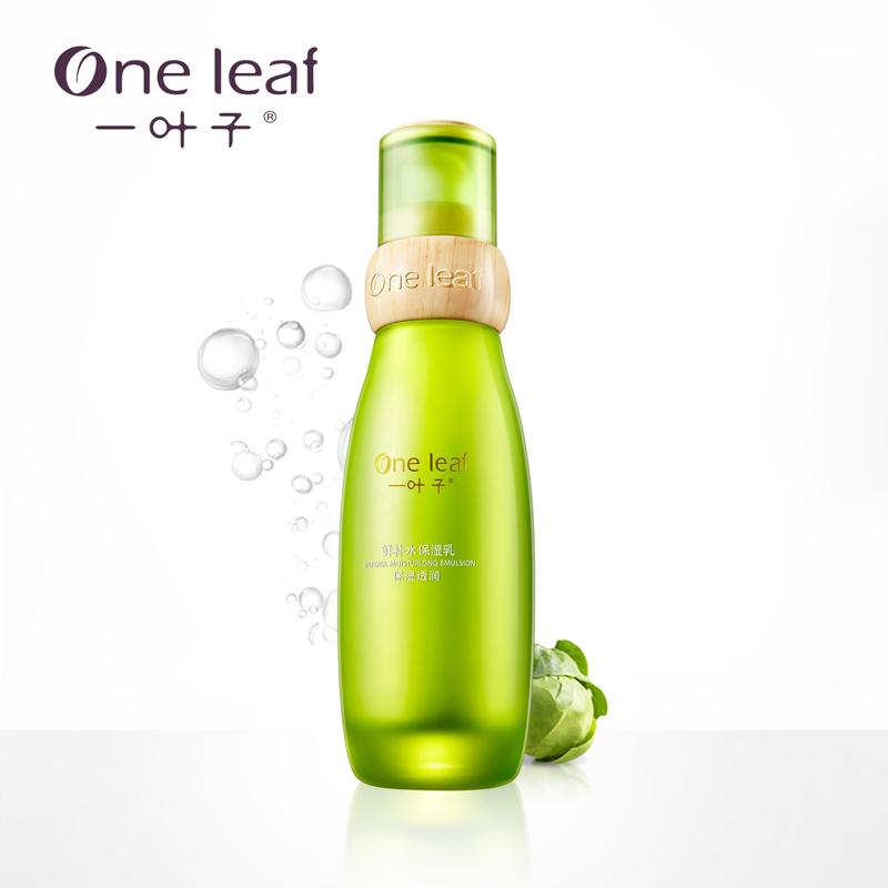 一叶子鲜补水保湿乳液 春夏酵素保湿透润细致嫩滑护肤品专柜正品