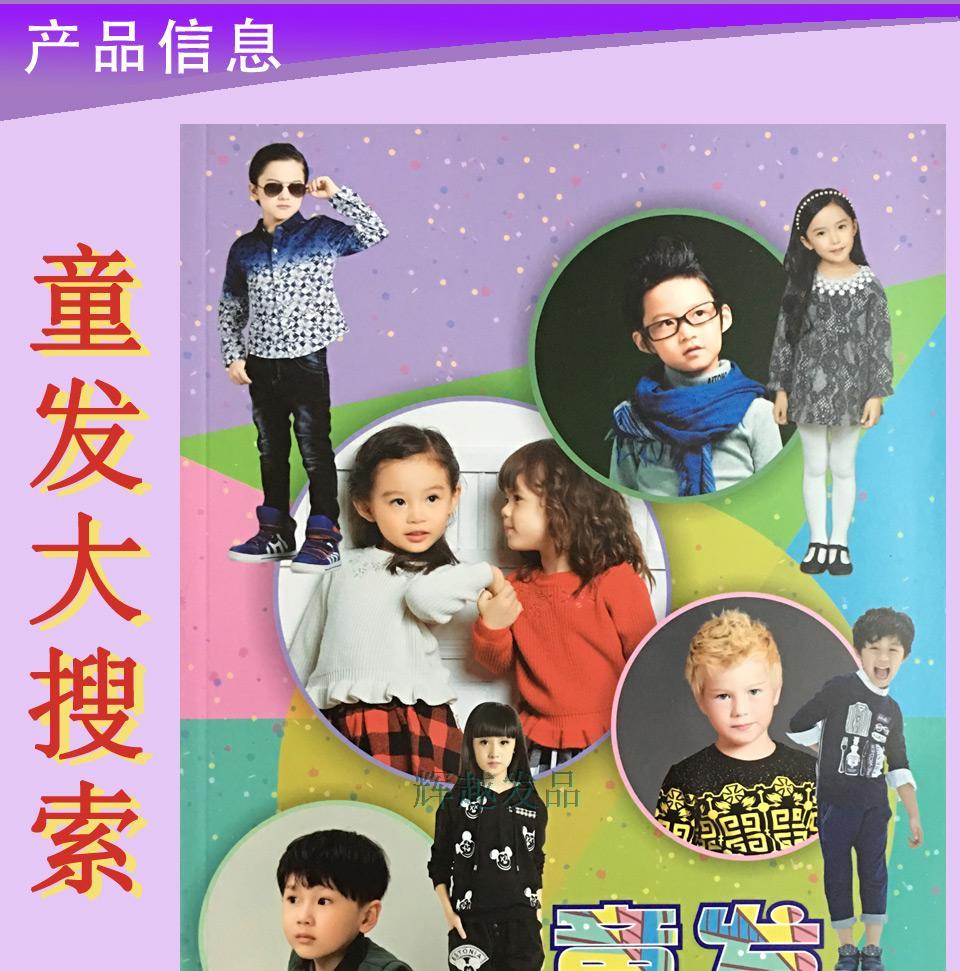 童发大搜索小孩儿童发型图册儿童发型书男孩女孩发型书籍造型书
