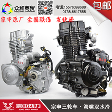 Motorcycle engine Zongshen 150 175 200