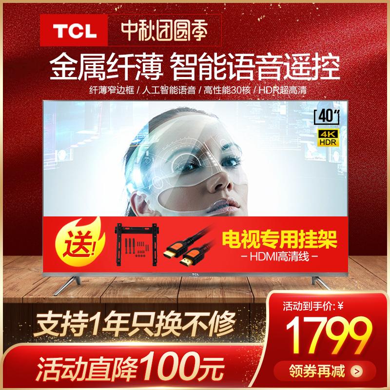 40英寸4K语音智能网络超高清30核纤薄LED液晶平板电视TCL 40A730U
