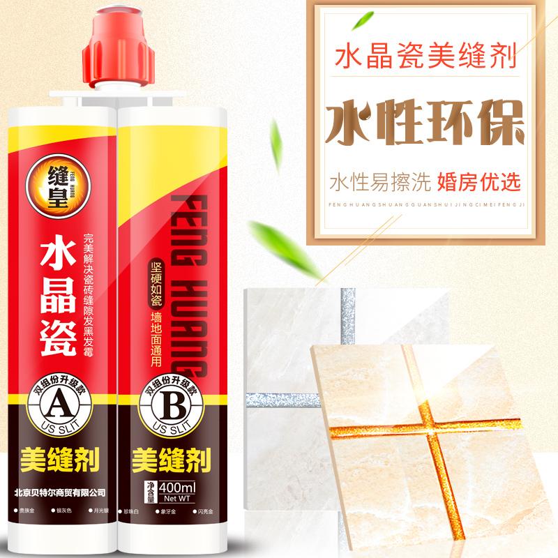 缝皇环保水性美缝剂瓷砖地砖专用防水美缝真胶瓷缝填缝剂白镏金色