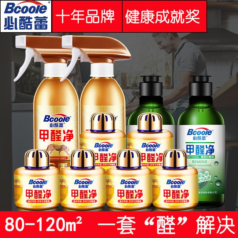 必酷蕾强力型除甲醛新房装修家具除味家用甲醛清除剂光触媒喷雾剂