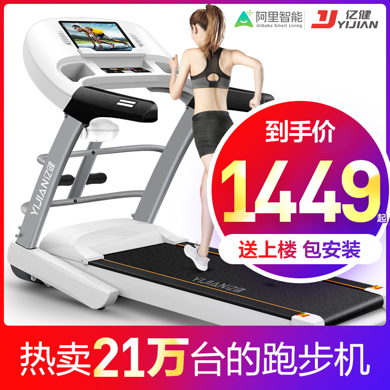 Yijian elf ELF treadmill home multi-functional weight loss mute folding small indoor gym dedicated