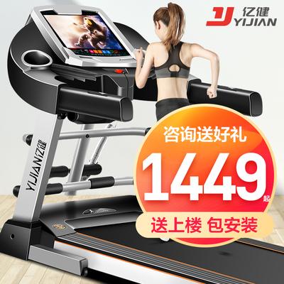 亿健家用款多功能跑步机小型静音折叠电动走减肥健身房专用器材E3