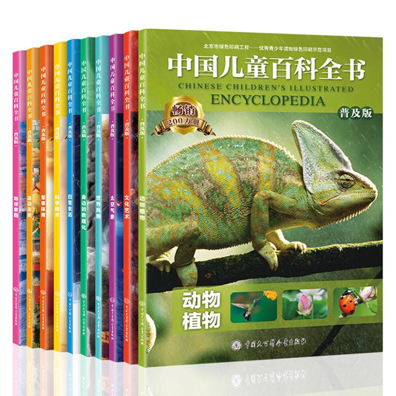 中国儿童百科全书全10册少年大英宇宙太空动物地理植物恐龙世界大百科十万个为什么小学生课外书6-7-8-9-12岁百问百答少儿科普书籍