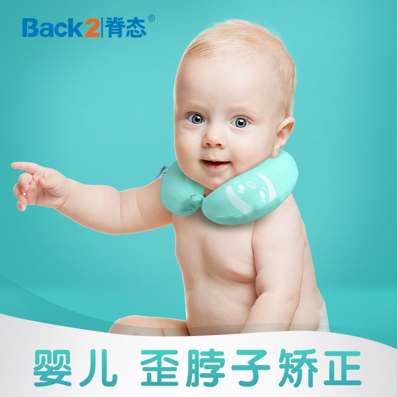 脊态婴儿歪脖子颈斜矫正枕头矫正器斜劲枕脖子宝宝u型枕纠正歪头